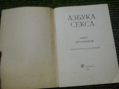 azbuka-seksa-kniga